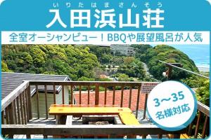 入田浜01
