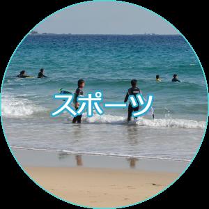周辺案内 伊豆ビーチクラブ スポーツ2