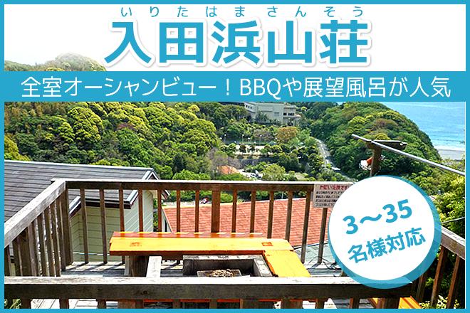 入田浜01 コテージイメージ