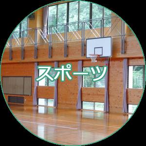 修善寺スポーツ