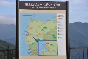 静岡県沼津市・富士山ビュースポット 出会い岬案内板