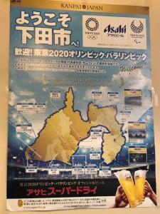 オリンピックサーフィン、アメリカ合衆国の事前合宿が下田で開催!