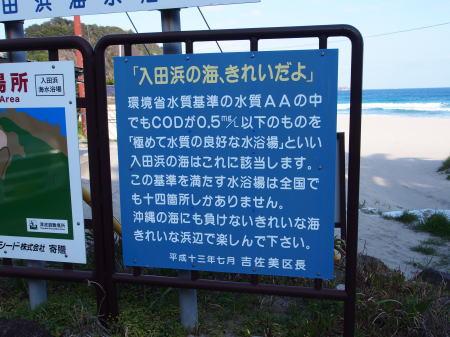 入田浜海水浴場にある看板。