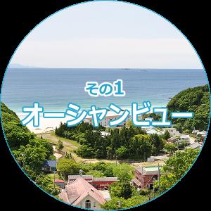 入田浜その1