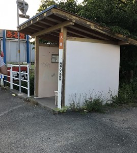 入田バス停