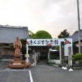 伊豆コテージ近くの宝福寺