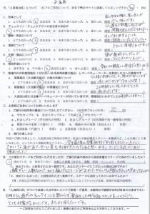 入田浜山荘 8名用 お客様の声