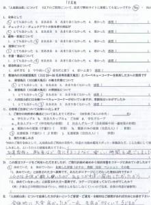 入田浜山荘 10名 お客様の声