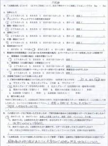 入田浜山荘 15名 お客様の声