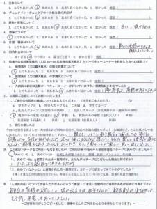 入田浜山荘 大型棟 アンケート