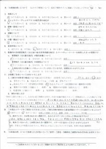 入田浜山荘 お客様の声 アンケート 2015
