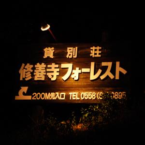 修善寺フォーレスト 夜の看板