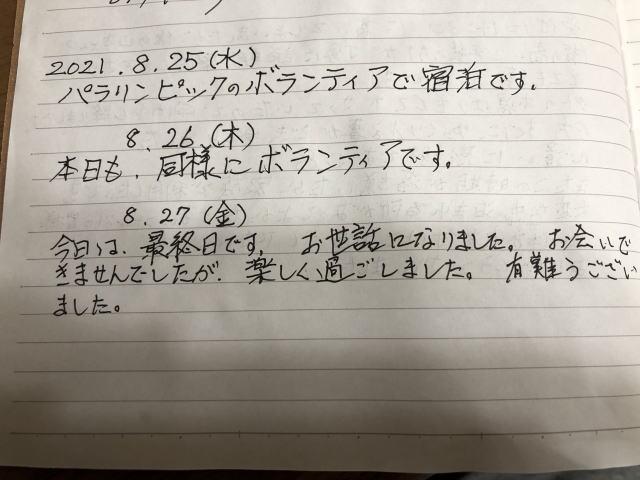 izu-customer-05