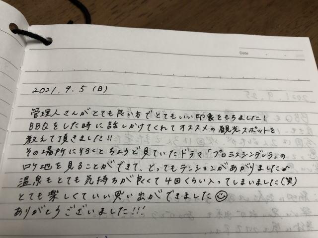 izu-customer-06