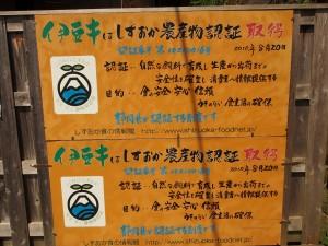 伊豆牛と言えば、ひらい精肉店。