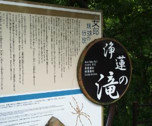 浄蓮の滝看板