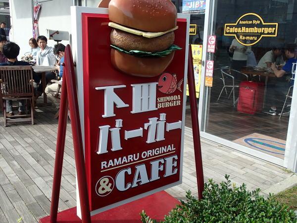 下田の道の駅の中で食べられます