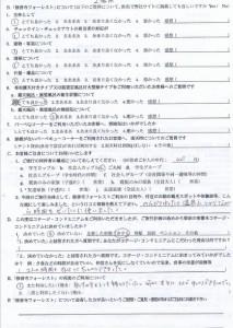 修善寺フォーレスト 2名 アンケート