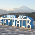 世界遺産の旅 in 伊豆